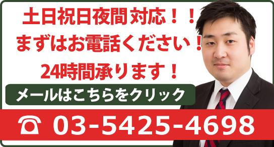 土日祝日夜間対応!!まずはお電話ください! 03-5738-1670