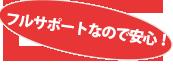 フルサポートコース 30,000円