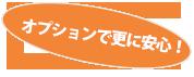 必要書類の代行取得オプション 3,000円